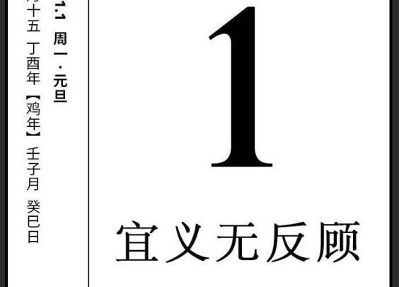 1 月 1 日,宜义无反顾