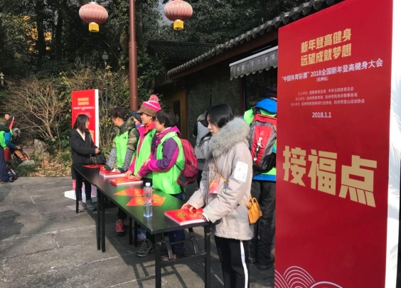 已经陪伴了杭州人八年的新年登高祈福活动,再次如...