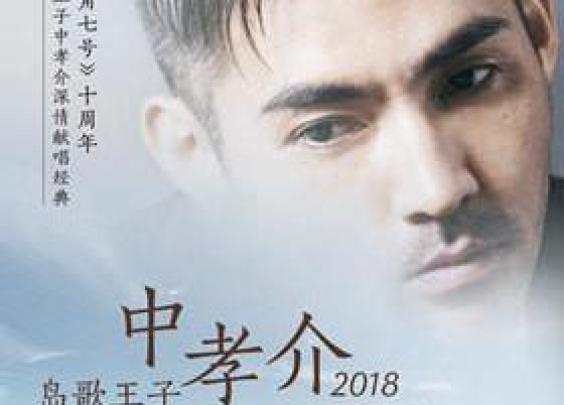 """【万有音乐系】""""海角七号""""十周年纪念·岛歌王子..."""