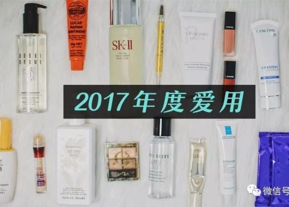 2017 年度爱用品 Top 16:从卸妆、护肤到彩妆,一应俱全