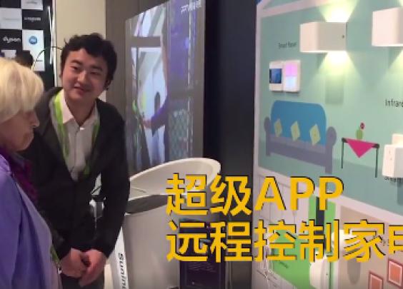 苏宁展示超级APP,实现智能家居,可以远程遥控一切