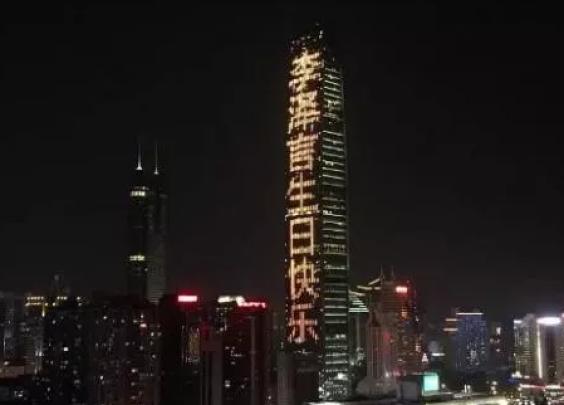 《恋与制作人》李泽言生日,深圳京基100大楼惊...
