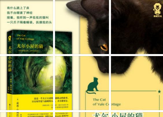 《#尤尔小屋的猫#》英国猫奴作家莉莉.海沃德成名之作