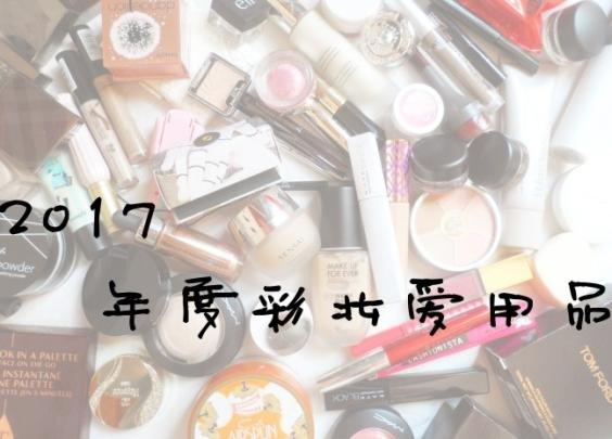 馬小純Pikachun:2017年度彩妆爱用品...