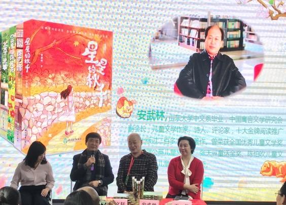 《安武林科学美文系列》亮相北京图书订货会