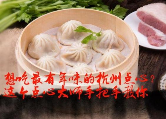 点心大师手把手教你做最有年味的杭州点心