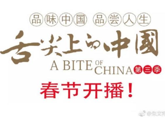 #舌尖上的中国第三季#菜品大爆料!