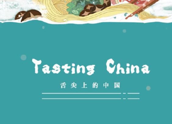 纪录片《舌尖上的中国》作为特殊的记忆跟90后这...