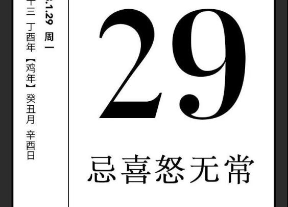 1 月 29 日,忌喜怒无常