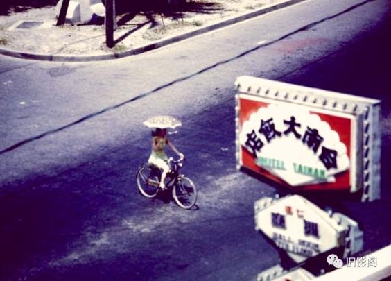 美国摄影师镜头下1970年的台湾