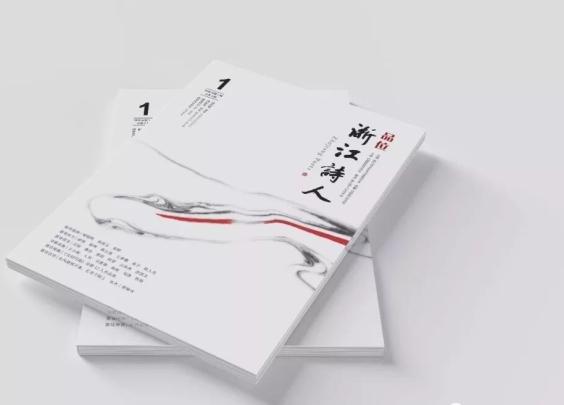 《品位•浙江诗人》创刊,首推梁晓明池凌云南野三...