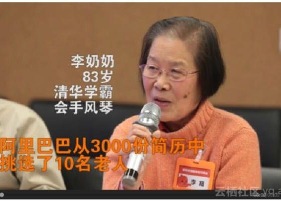 83岁清华奶奶应聘阿里,一出手震住全场,然而更...