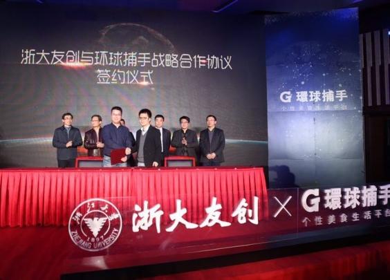 浙江大学战略投资环球捕手 双方将进行多项深度合作