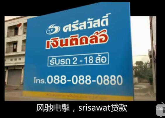 神一样的脑洞,泰国广告的标志
