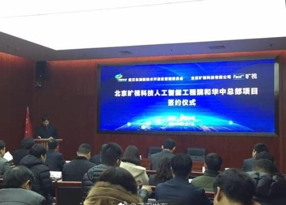 马云御用AI公司落地光谷,将建全国最大人工智能工程院