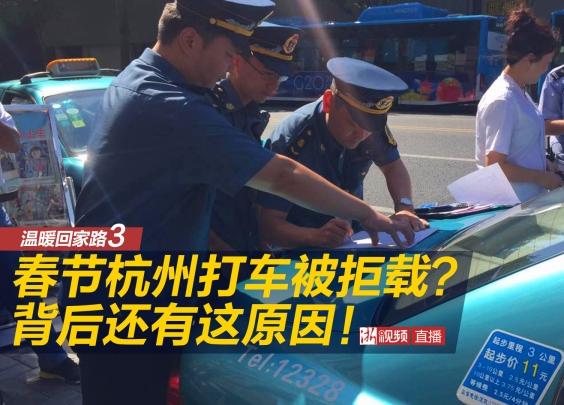 春节杭州打车被拒载?背后还有这原因!