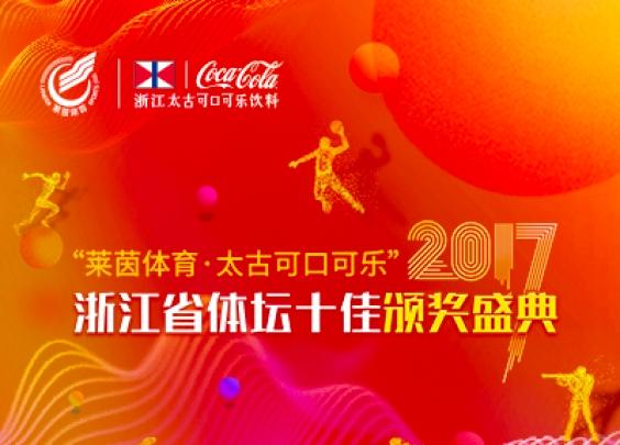 【视频】2017年度浙江体坛十佳颁奖盛典