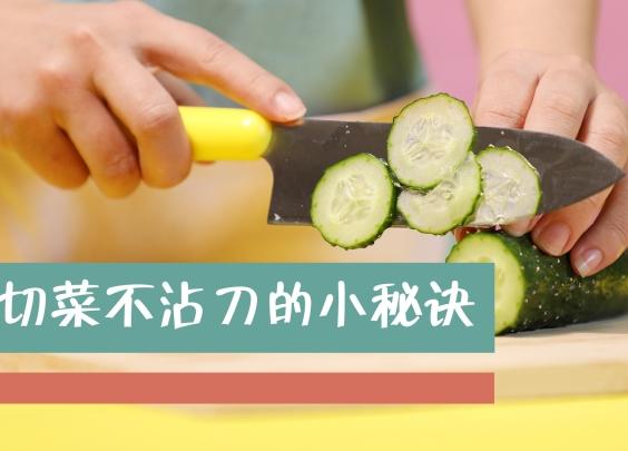 切菜时总沾刀怎么破?一根小牙签就能搞定