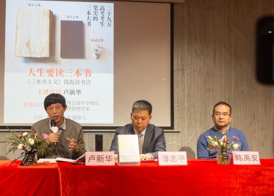"""新春将至,作家卢新华带来故乡、教育两本""""大书"""""""