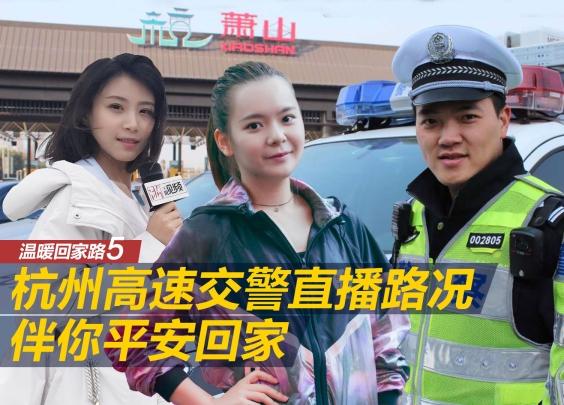 回家过年怎么走最快?杭州高速交警告诉你