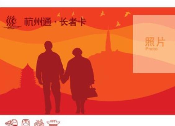 全国老人都能办杭州通长者卡,公交地铁有优惠