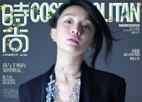 周迅《时尚COSMO》三月开季刊 摄影: 陈漫