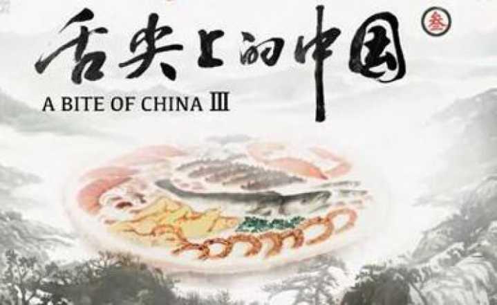 这季《舌尖上的中国》,你觉得好看吗