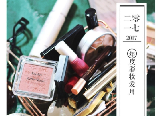 @__Cicicely___:2017年度彩妆爱用品