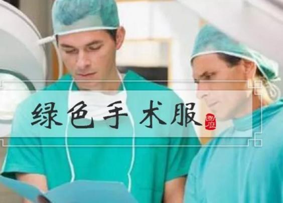 医生服装演变史:为什么手术服多是绿色的?