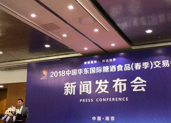 中国华东国际糖酒食品(春季)交易会将在南京举行