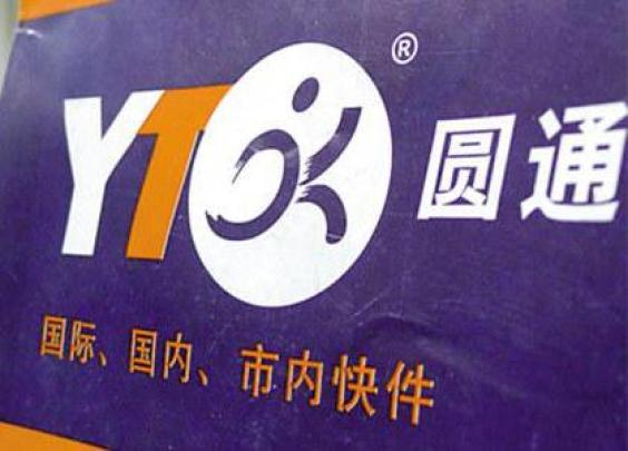圆通发公开说明,杭州文三路公司并非处于无人管理...