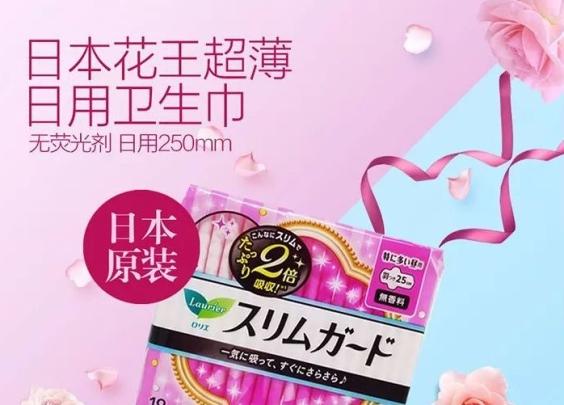 【花王】3.8元抢花王卫生巾!拼手速的时候到了!