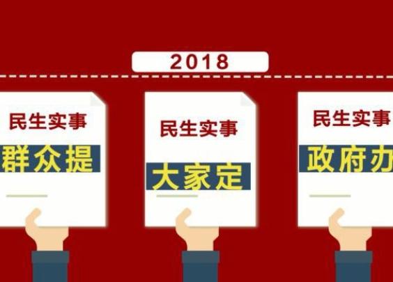 杭州民生实事办得好不好,都将纳入绩效考核