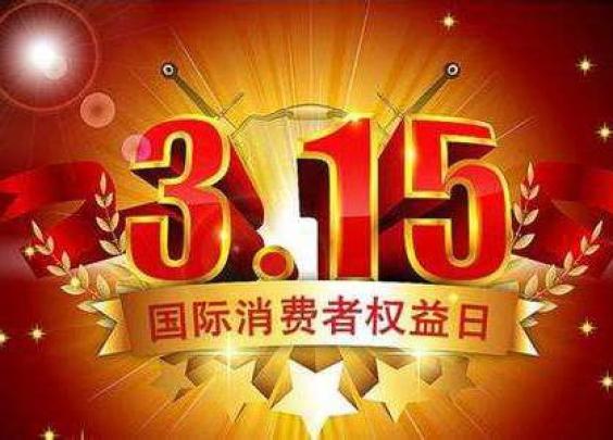 杭州2017年网购举报投诉,增长75.44%