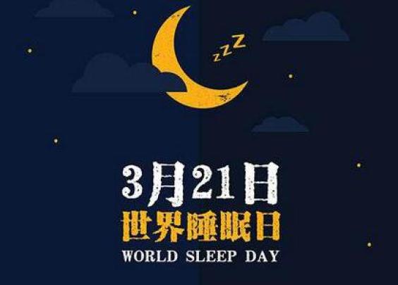 """世界睡眠日丨今夜陪你睡,不做""""特困生"""""""
