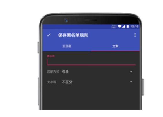 安卓自带短信拦截不够用,这款软件帮你完善 | App+1