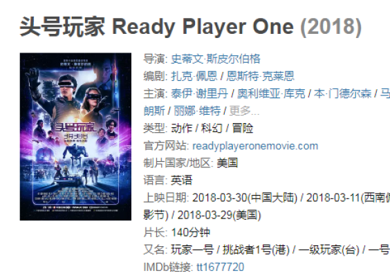9.0 头号玩家 Ready Player One