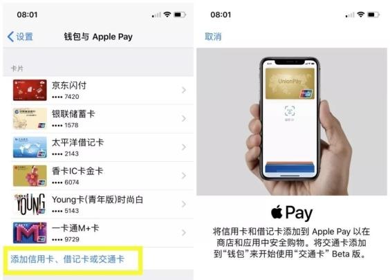 iPhone 终于支持刷公交!(内附开卡教程)