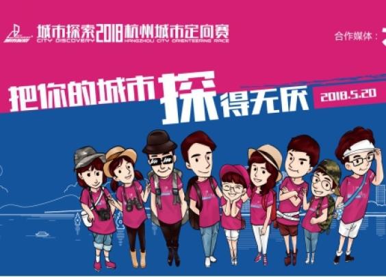 杭州城市定向赛又来啦!报名看这里