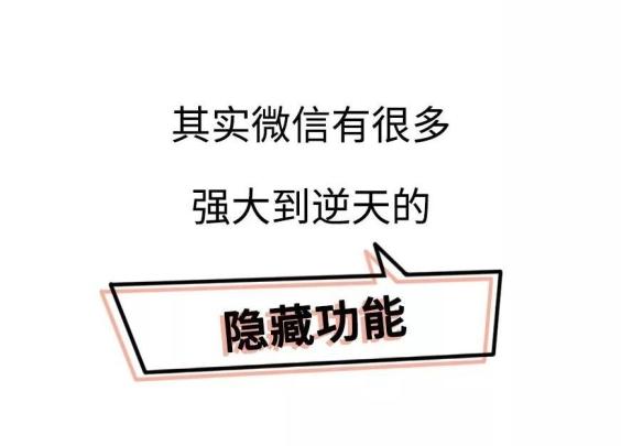 微信10大隐藏功能曝光(最新完整版)