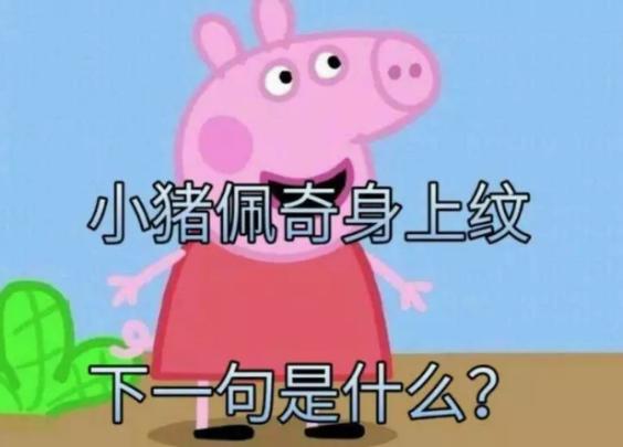 小猪佩奇到底是怎么火起来的?