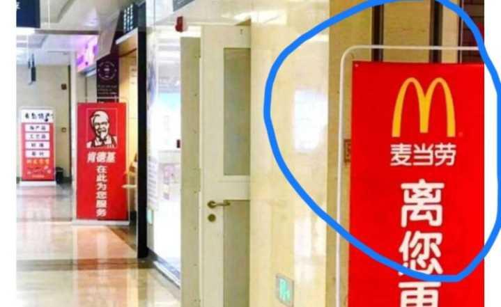 麦当劳在KFC旁打广告,居然惊动多地公安
