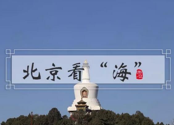 """北京地名中有很多""""海"""",是因为元代蒙古人没见过..."""