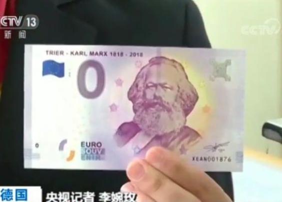 纪念伟人!马克思故乡发行零欧元纪念纸币