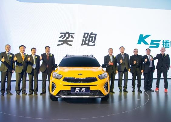 东风悦达起奕跑、K5插电混动版登陆北京车展