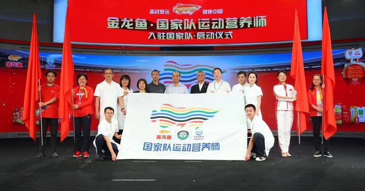 备战2020东京奥运会金龙鱼运动营养师入驻国家队项目启动.jpg