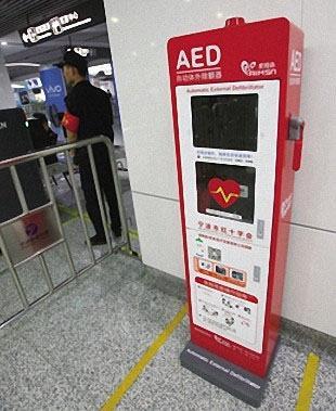 AED4.jpg