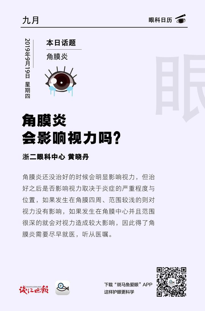 9月19日 角膜炎.jpg