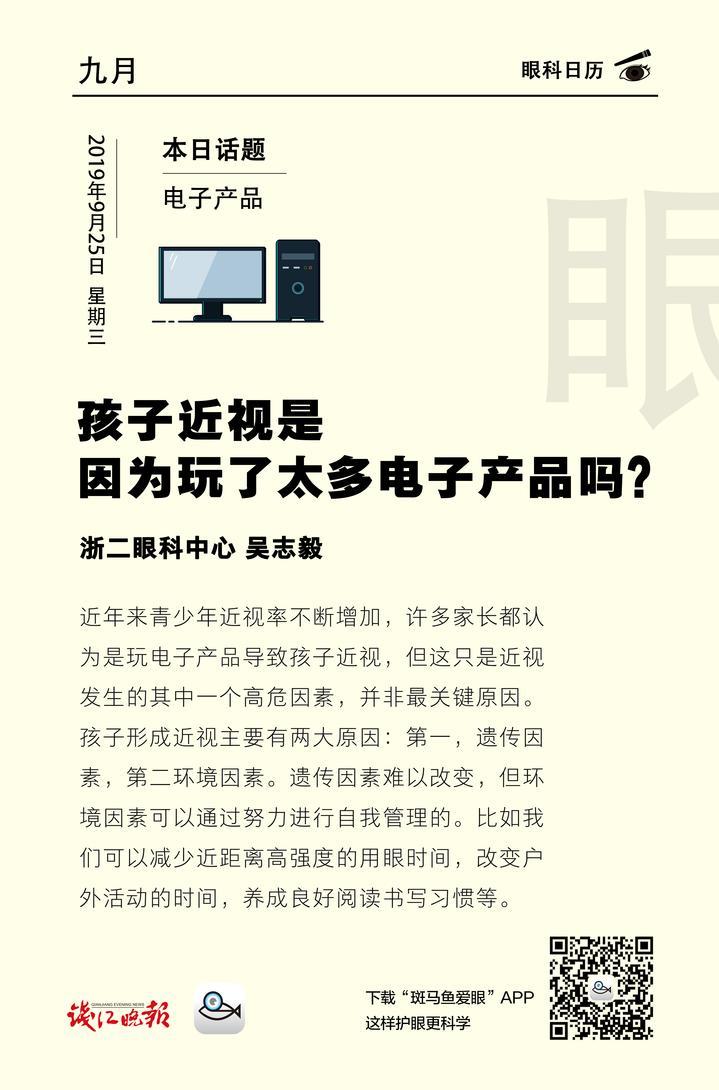 9月25日 电子产品.jpg
