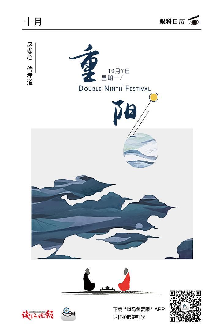 10月7日 重阳节.jpg